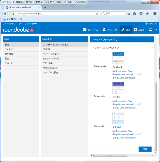 http://www.mubit.co.jp/plugin/roundcube/images/roundcube-skin10.png