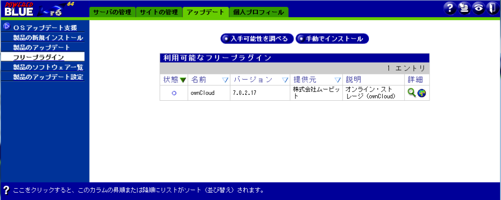 owncloud-install1