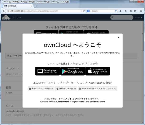 owncloud_init
