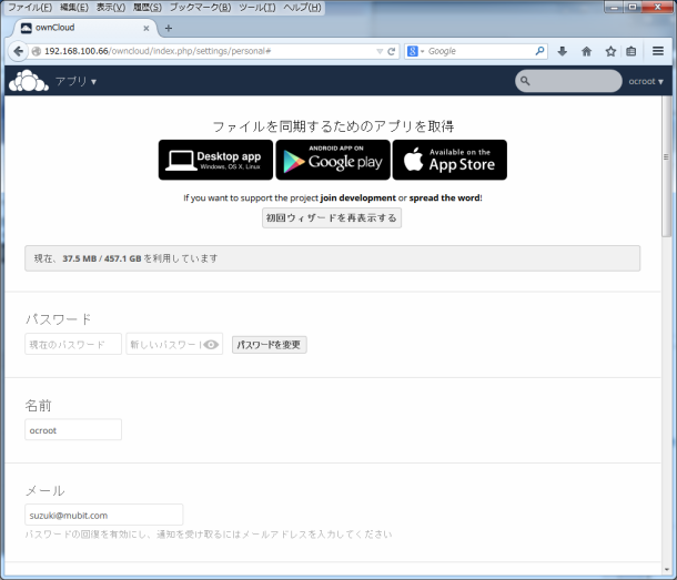 owncloud_init2