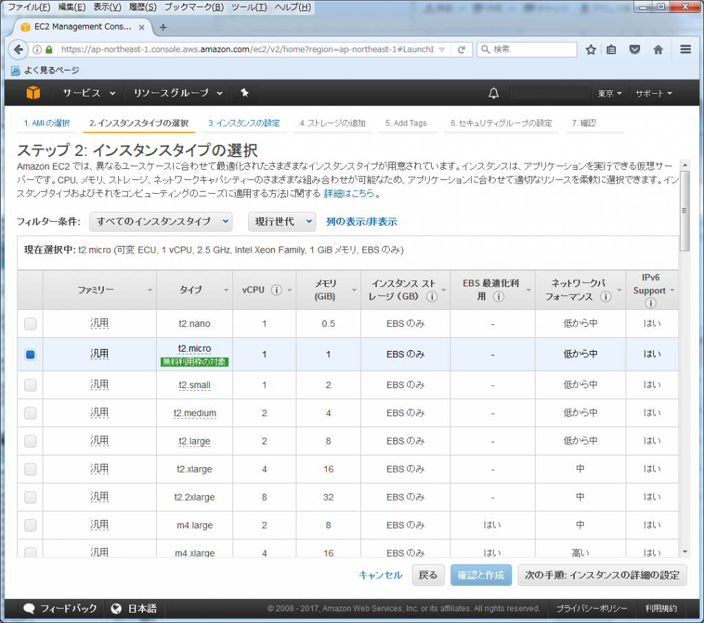 https://www.mubit.co.jp/pb-blog/wp-content/uploads/2015/01/aws-ami-select02-1024x907.png