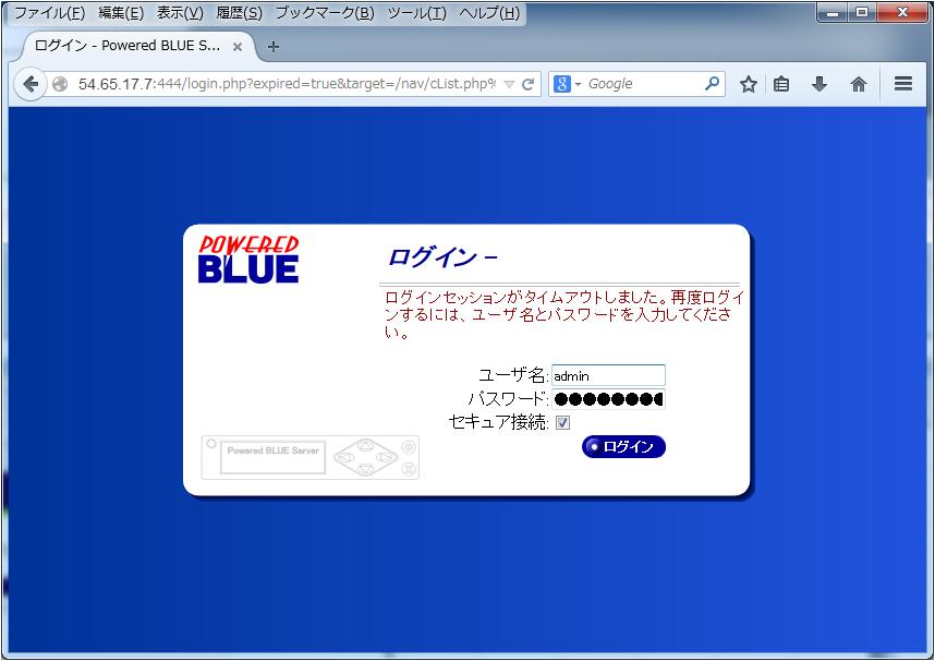 https://www.mubit.co.jp/pb-blog/wp-content/uploads/2015/01/aws-pb-login11.png