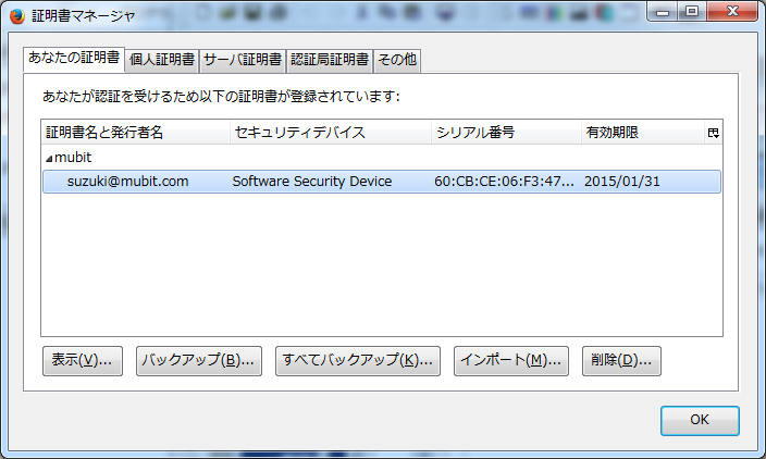 https://www.mubit.co.jp/pb-blog/wp-content/uploads/2015/01/firefox-5.png