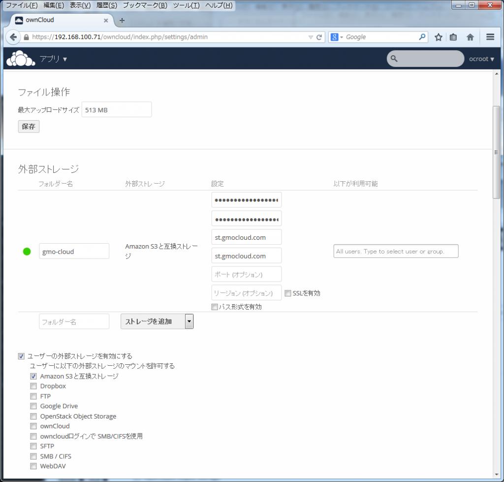 owncloud-external-storage-3