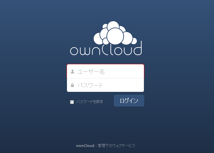 owncloud-login-1