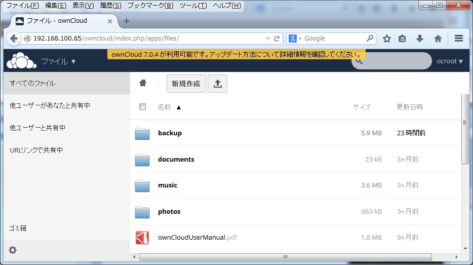 owncloud-up1