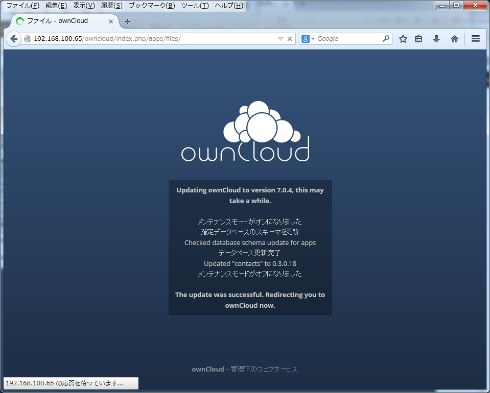 owncloud-up10