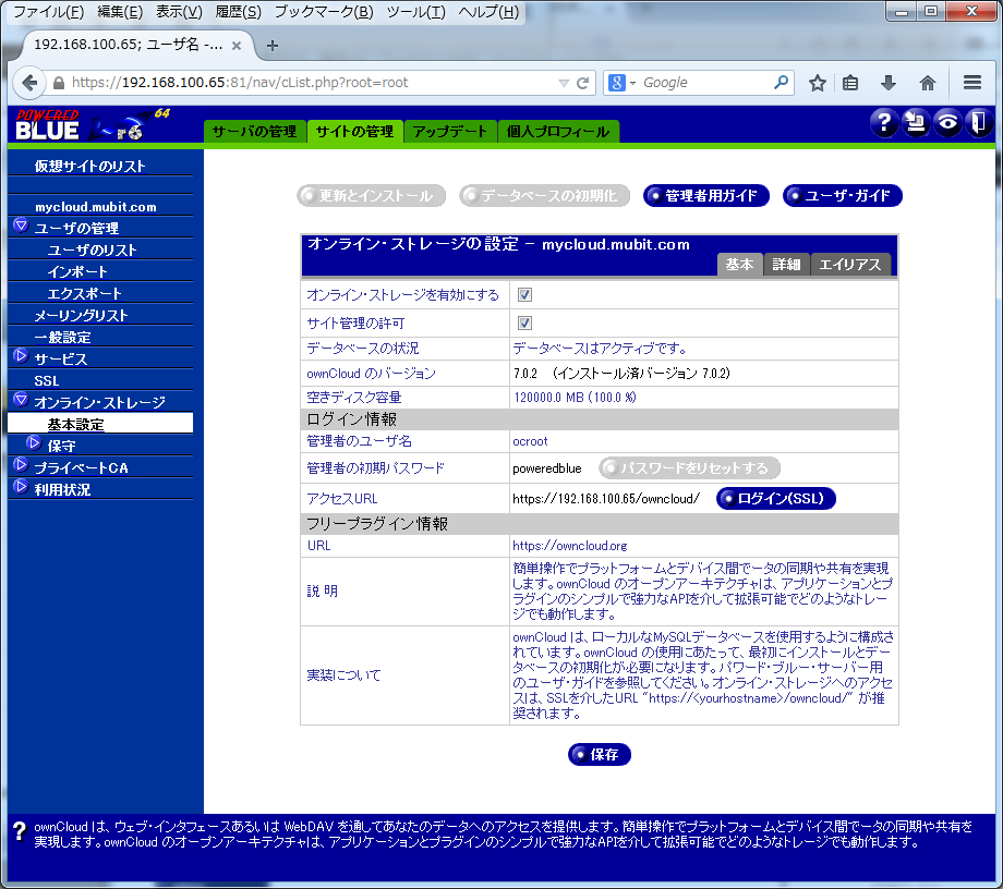owncloud-up2
