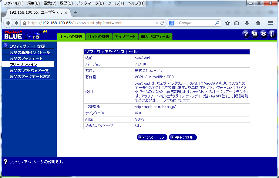 owncloud-up4