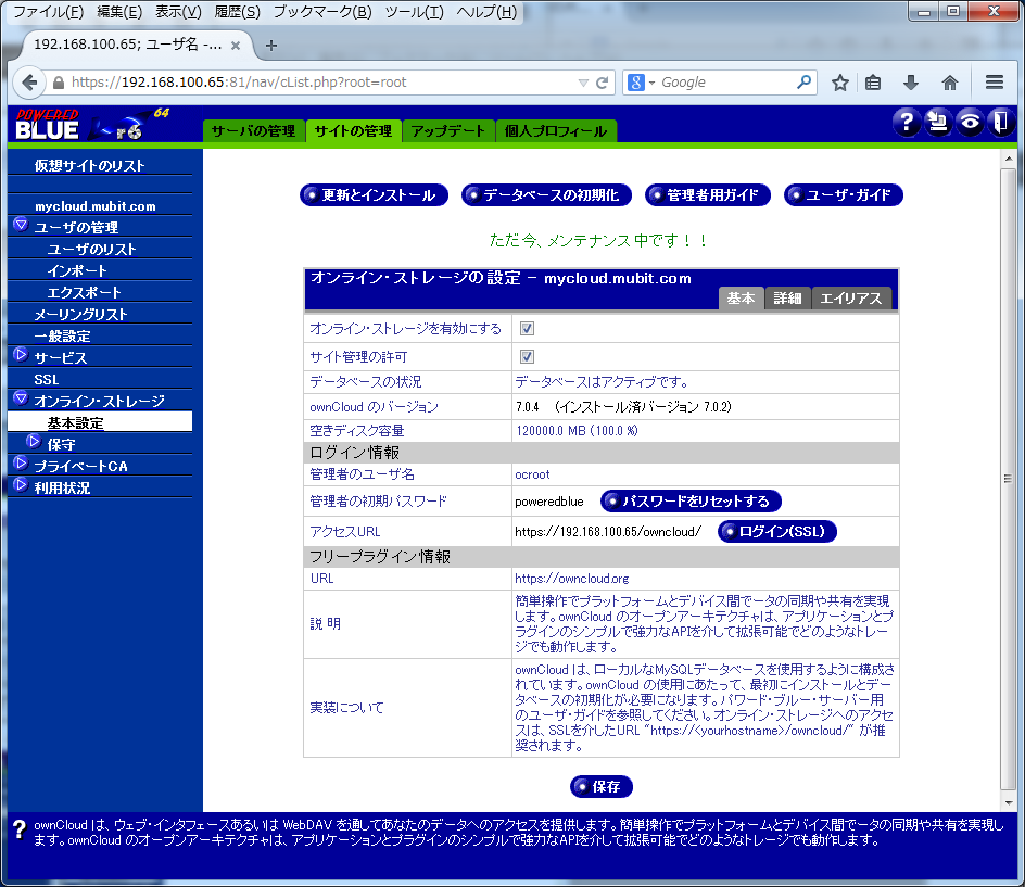 owncloud-up5