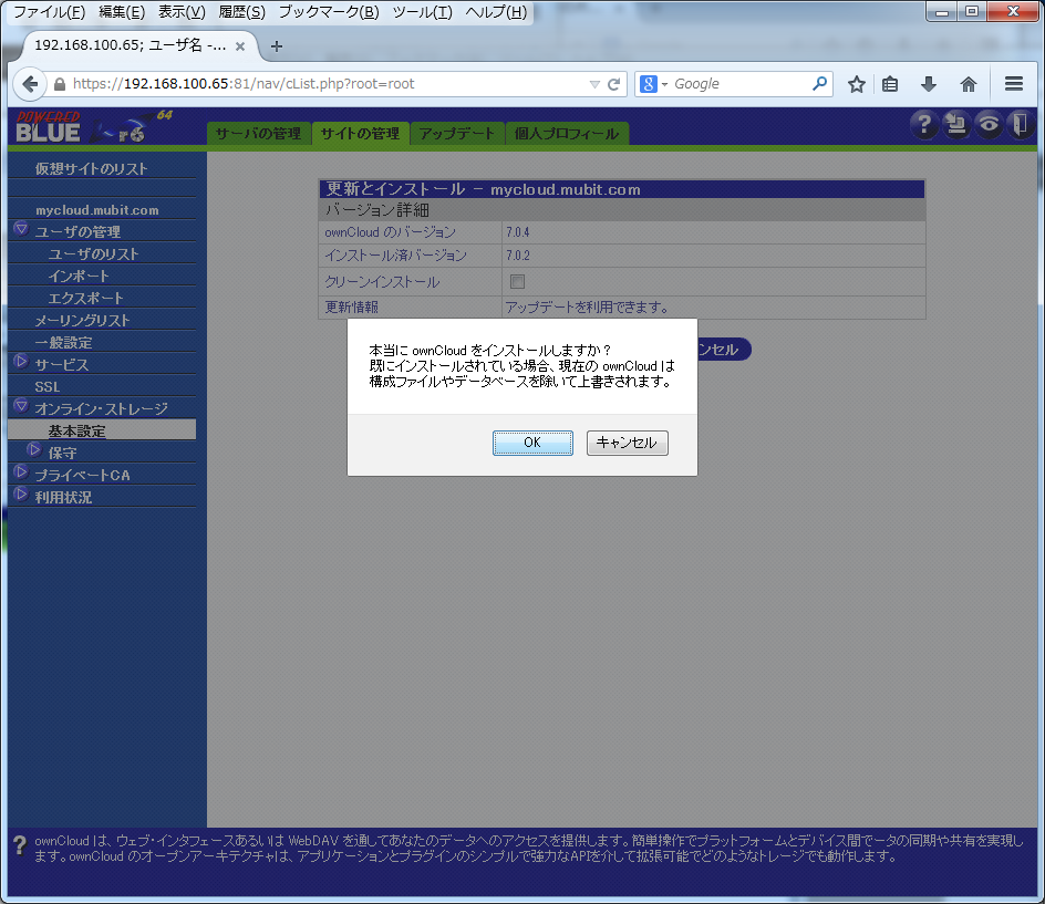 owncloud-up7