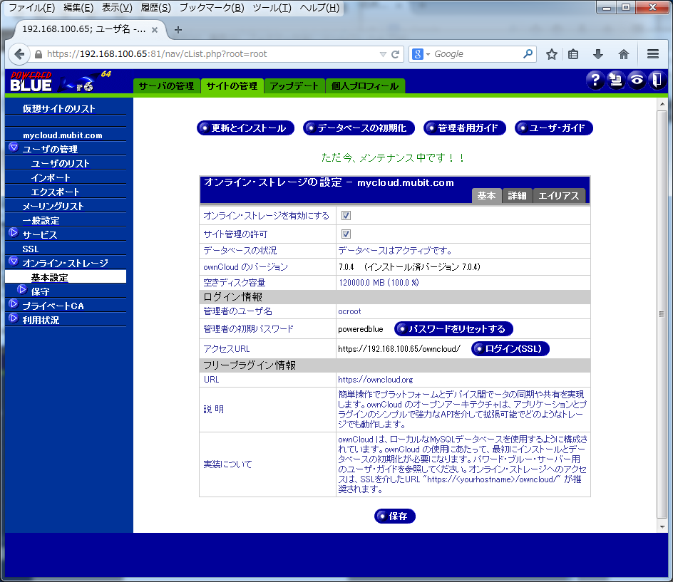 owncloud-up8