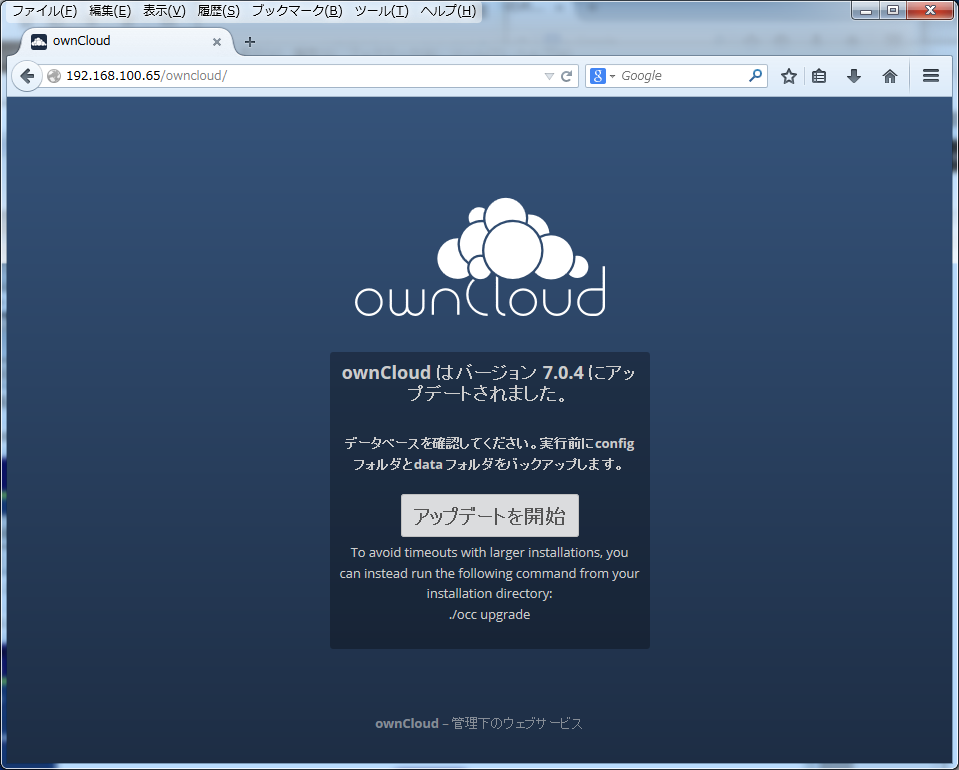 owncloud-up9