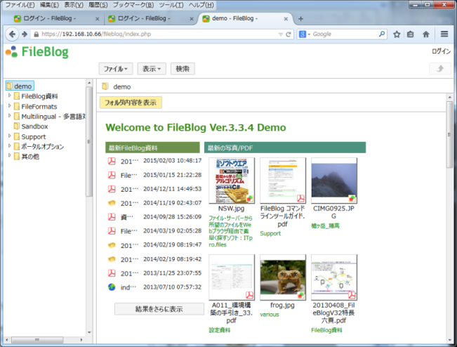 fileblog-login-2