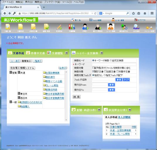 rakuraku-login-2