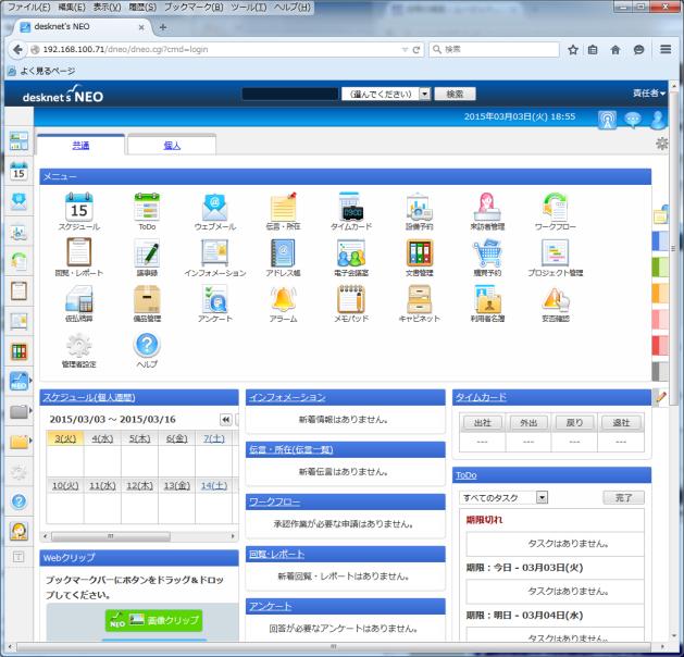 desknets-login2