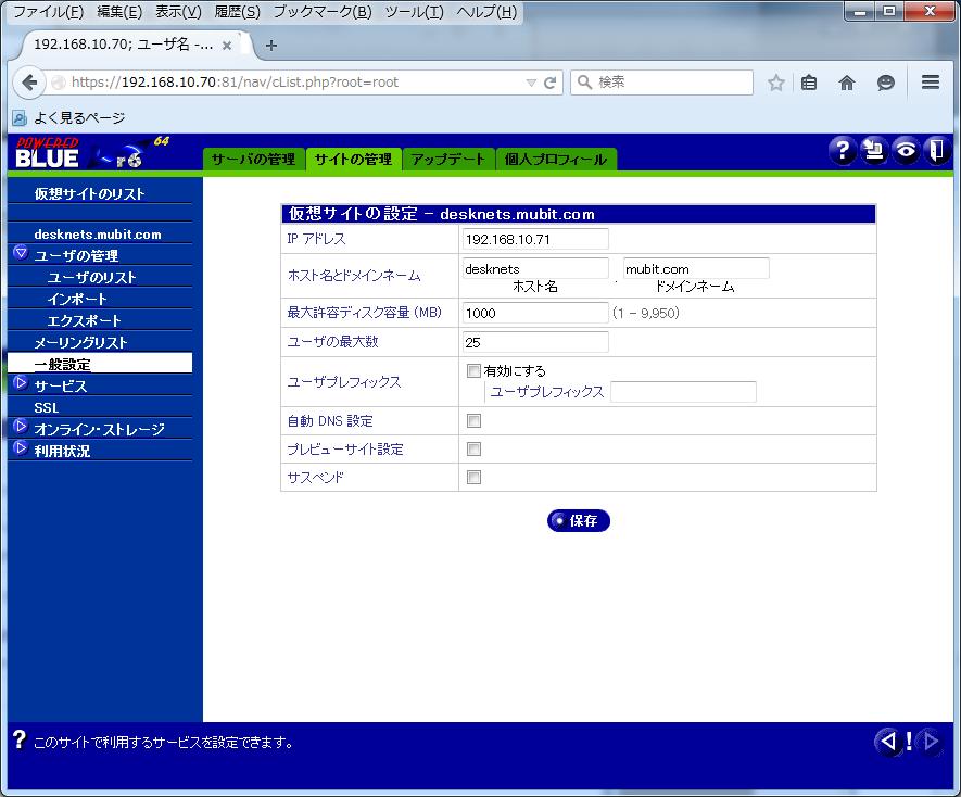 desknets-site1
