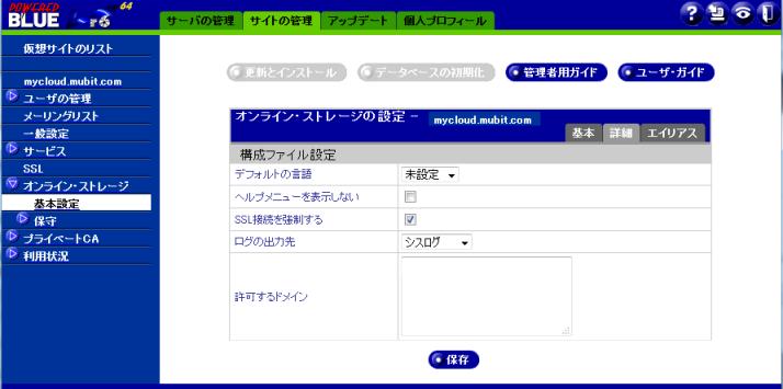 owncloud-log1