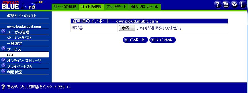 https://www.mubit.co.jp/pb-blog/wp-content/uploads/2015/03/public-cert-1.png
