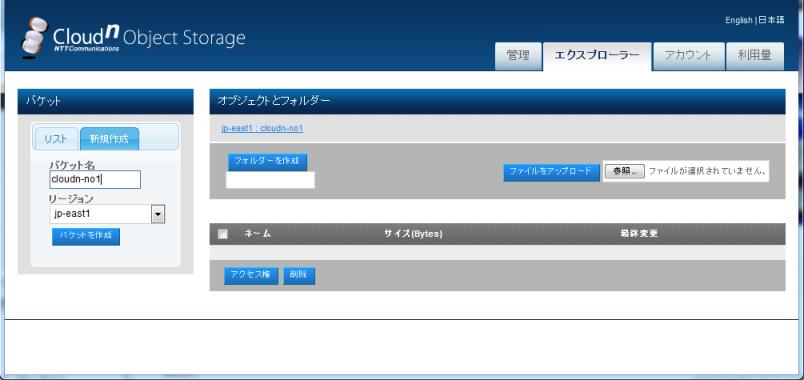 cloudn-storage-1