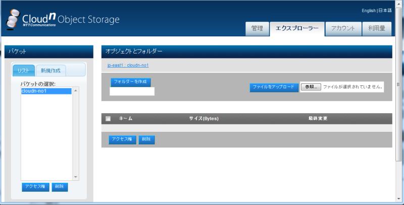 cloudn-storage-2