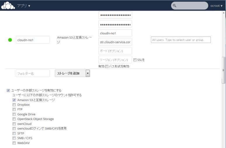 cloudn-storage-4