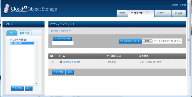 cloudn-storage-7