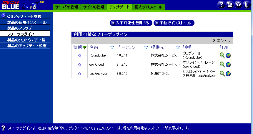 free-plug-3