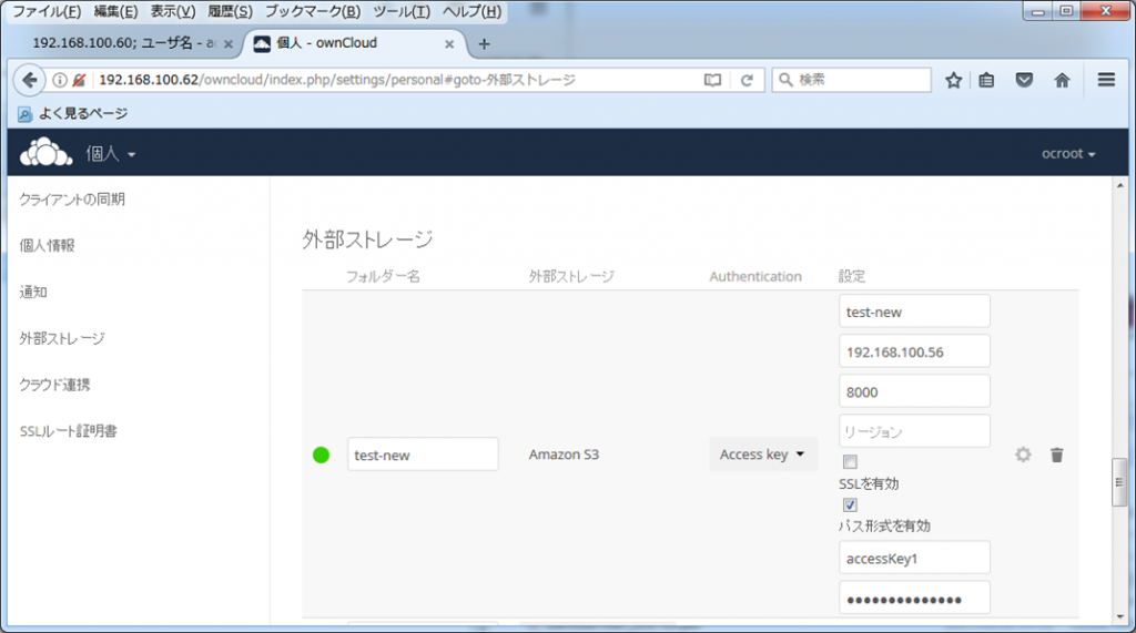 owncloud-ext-1
