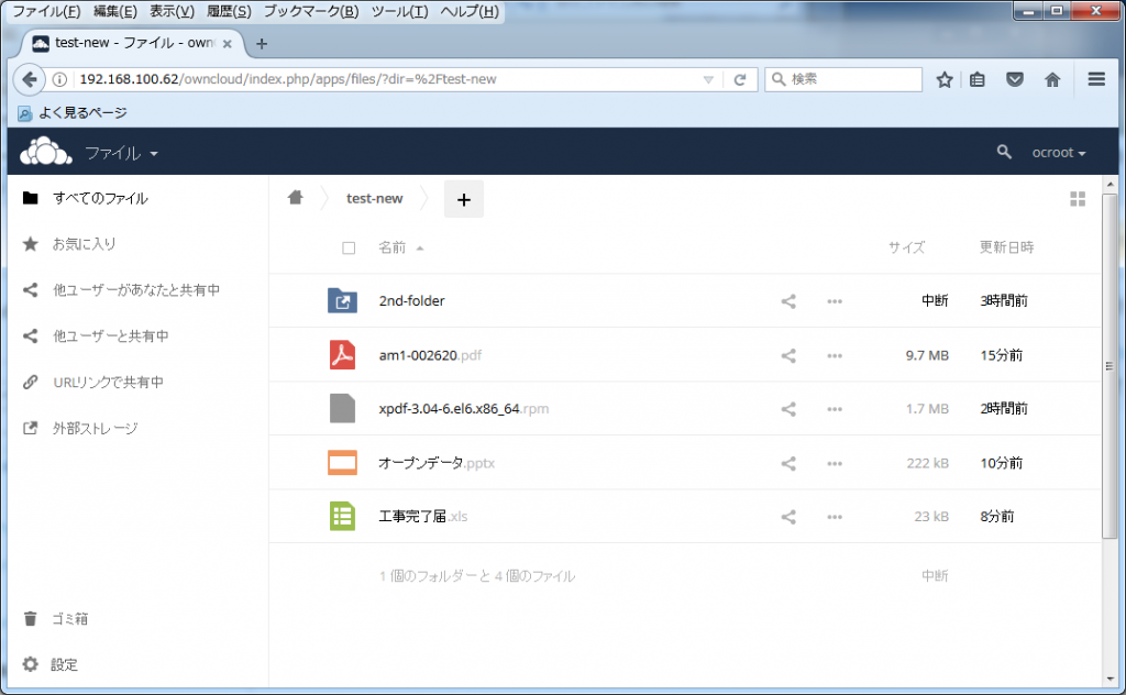 owncloud-ext-2