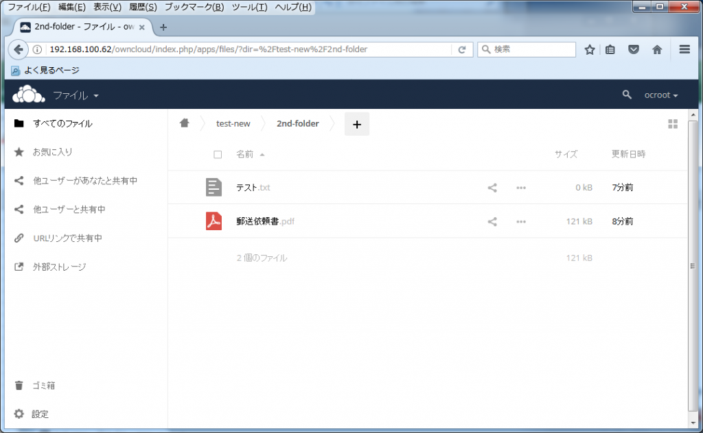 owncloud-ext-3