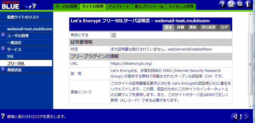 https://www.mubit.co.jp/pb-blog/wp-content/uploads/2018/04/lets-encryps-7.png