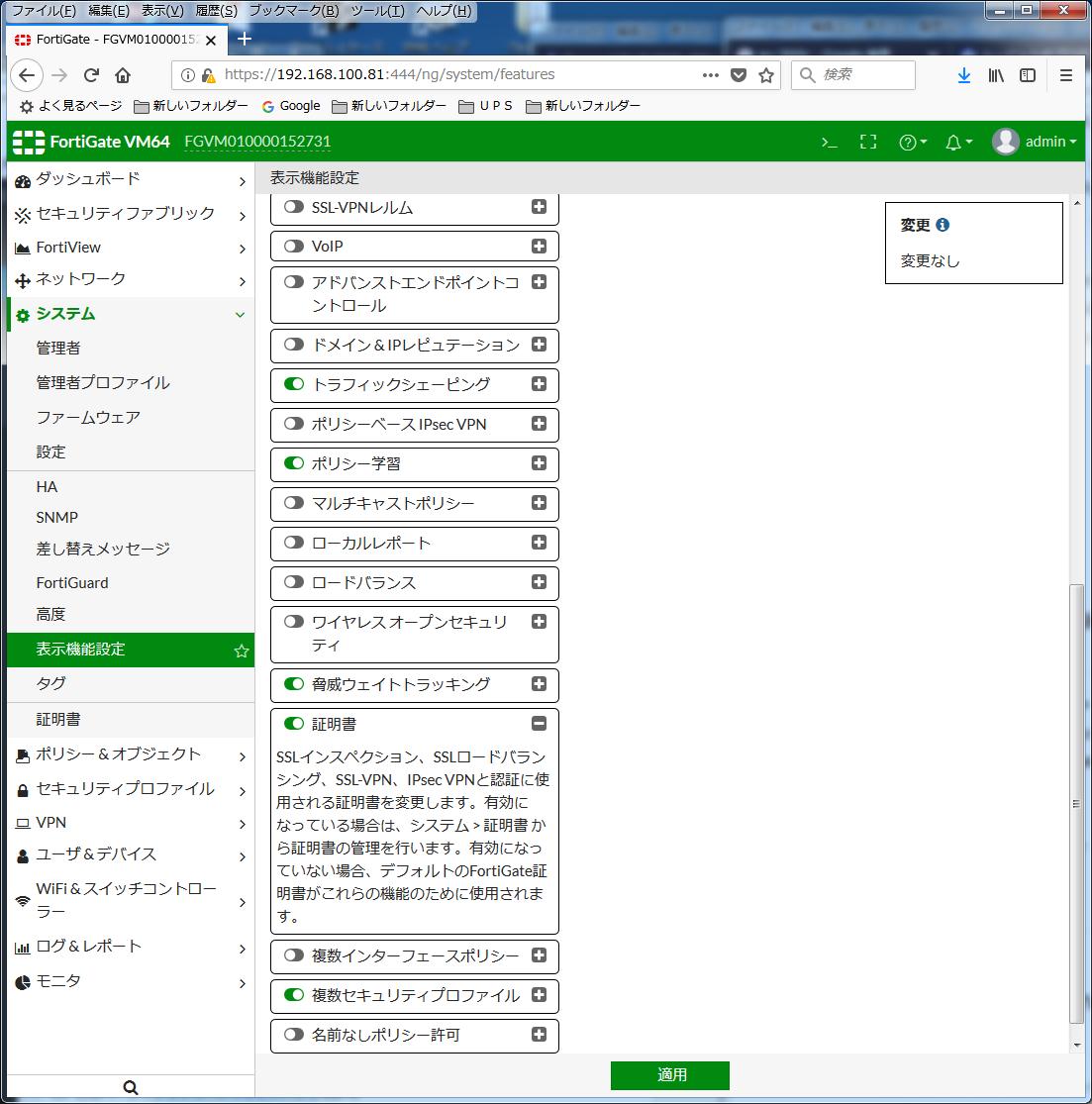 リモートワーク対応 Fortigate でSSL VPN & SSL クライアント認証