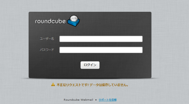 https://www.mubit.co.jp/pb-blog/wp-content/uploads/2018/06/roundcube-10-624x342.png