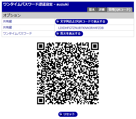 https://www.mubit.co.jp/pb-blog/wp-content/uploads/2018/08/otp-32-6.png