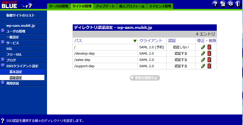 https://www.mubit.co.jp/pb-blog/wp-content/uploads/2019/06/b870-saml-16.png