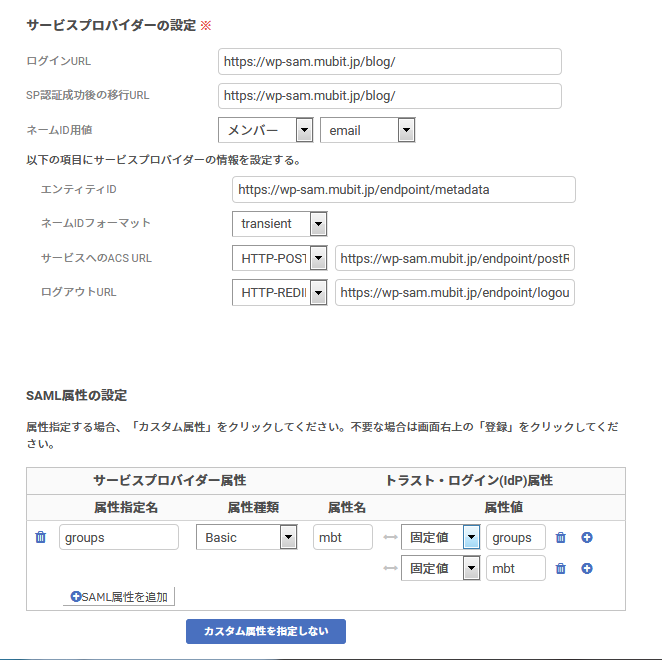 https://www.mubit.co.jp/pb-blog/wp-content/uploads/2019/06/b870-saml-28.png