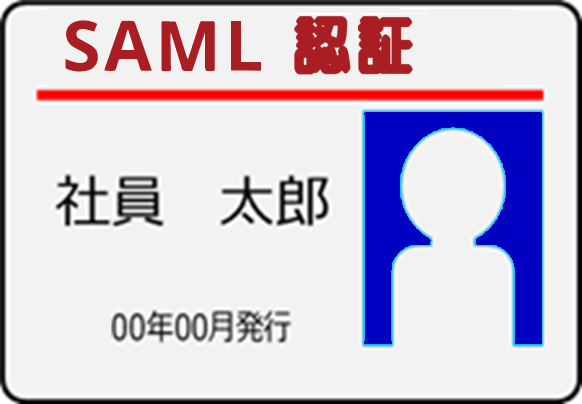 https://www.mubit.co.jp/pb-blog/wp-content/uploads/2019/07/saml-24-1.png