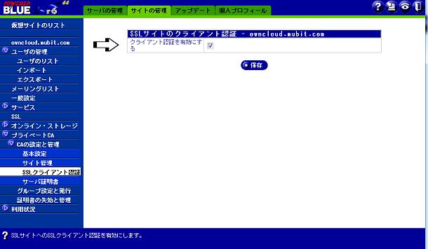 https://www.mubit.co.jp/plugin/ownCloud/images/setup23.png