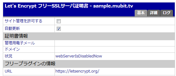 https://www.mubit.co.jp/sub/products/blue/img2/lets-encrypt-1.png